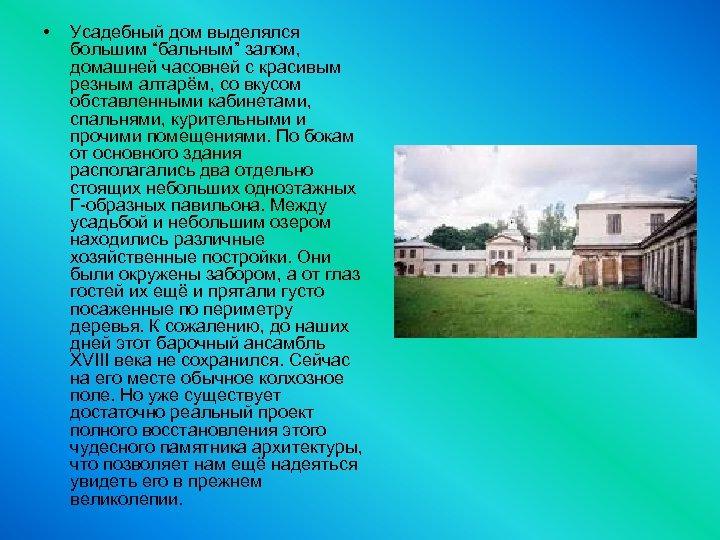 """• Усадебный дом выделялся большим """"бальным"""" залом, домашней часовней с красивым резным алтарём,"""