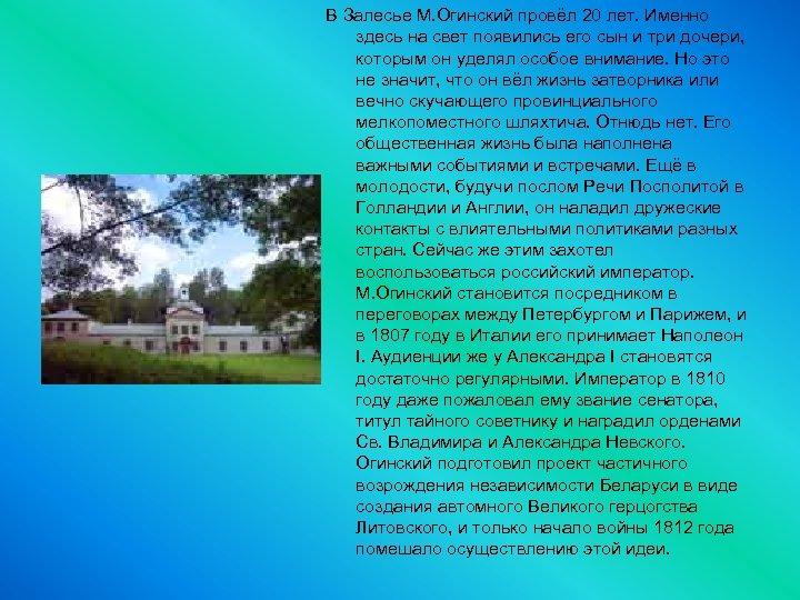 В Залесье М. Огинский провёл 20 лет. Именно здесь на свет появились его сын