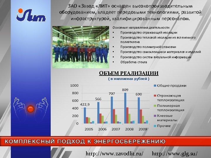 ЗАО «Завод «ЛИТ» оснащен высокопроизводительным оборудованием, владеет передовыми технологиями, развитой инфраструктурой, квалифицированным персоналом. Основные