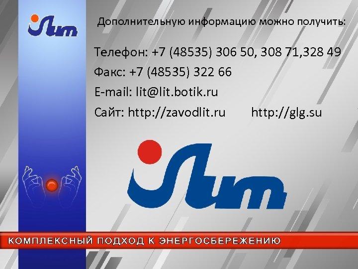 Дополнительную информацию можно получить: Телефон: +7 (48535) 306 50, 308 71, 328 49 Факс: