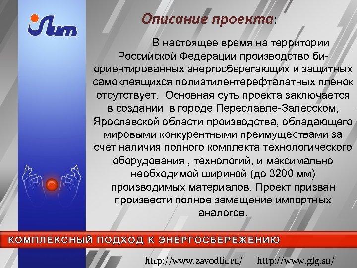 Описание проекта: В настоящее время на территории Российской Федерации производство биориентированных энергосберегающих и защитных