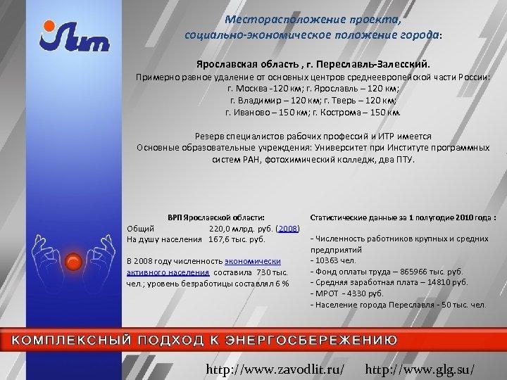Месторасположение проекта, социально-экономическое положение города: Ярославская область , г. Переславль-Залесский. Примерно равное удаление от