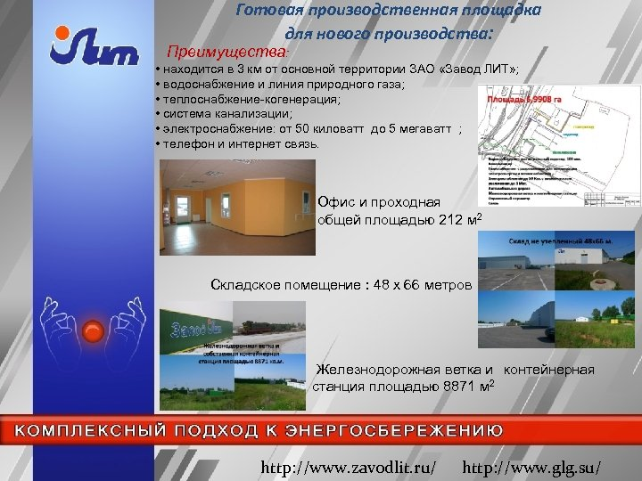 Готовая производственная площадка для нового производства: Преимущества: • находится в 3 км от основной