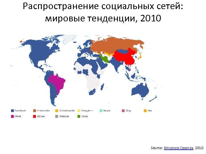 Распространение социальных сетей: мировые тенденции, 2010 Source: Vincenzo Cosenza, 2010.