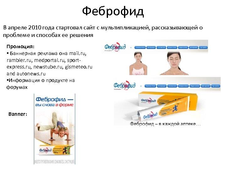 Феброфид В апреле 2010 года стартовал сайт с мультипликацией, рассказывающей о проблеме и способах