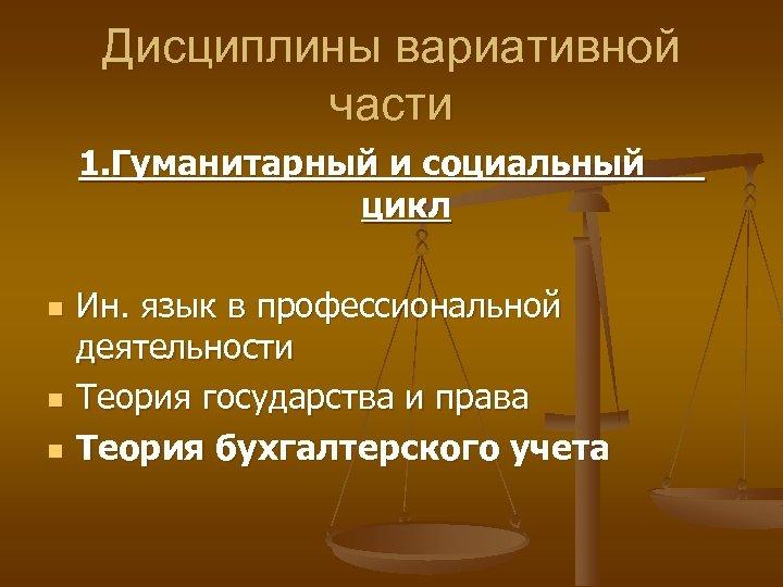 Дисциплины вариативной части 1. Гуманитарный и социальный цикл n n n Ин. язык в