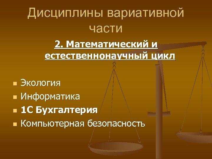 Дисциплины вариативной части 2. Математический и естественнонаучный цикл n n Экология Информатика 1 С