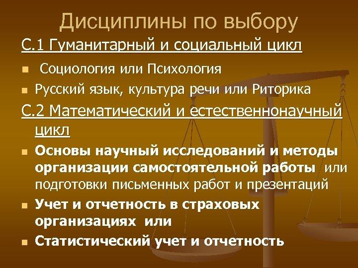Дисциплины по выбору С. 1 Гуманитарный и социальный цикл n n Социология или Психология