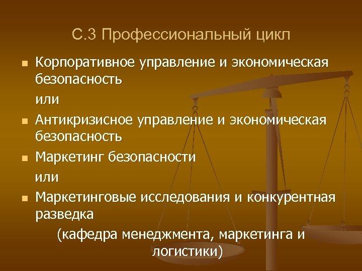 С. 3 Профессиональный цикл n n Корпоративное управление и экономическая безопасность или Антикризисное управление
