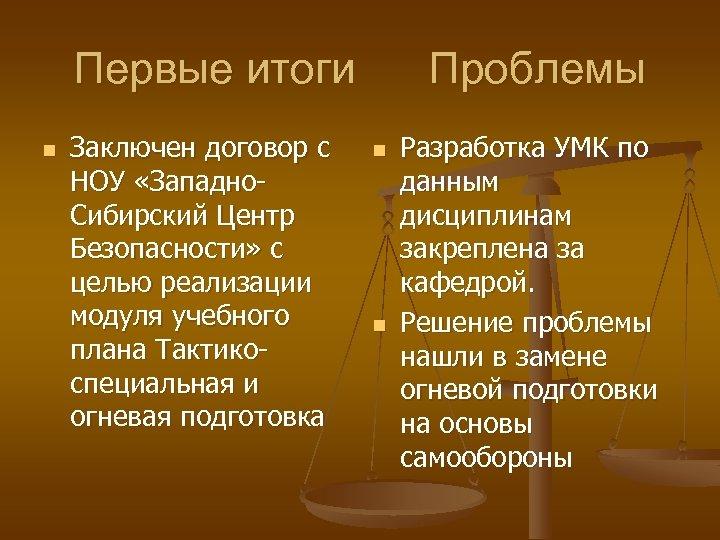 Первые итоги n Заключен договор с НОУ «Западно. Сибирский Центр Безопасности» с целью реализации