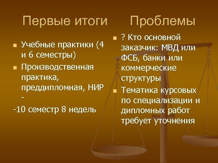 Первые итоги Учебные практики (4 и 6 семестры) n Производственная практика, преддипломная, НИР -10