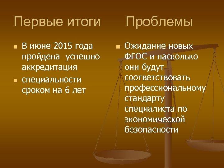 Первые итоги n n В июне 2015 года пройдена успешно аккредитация специальности сроком на