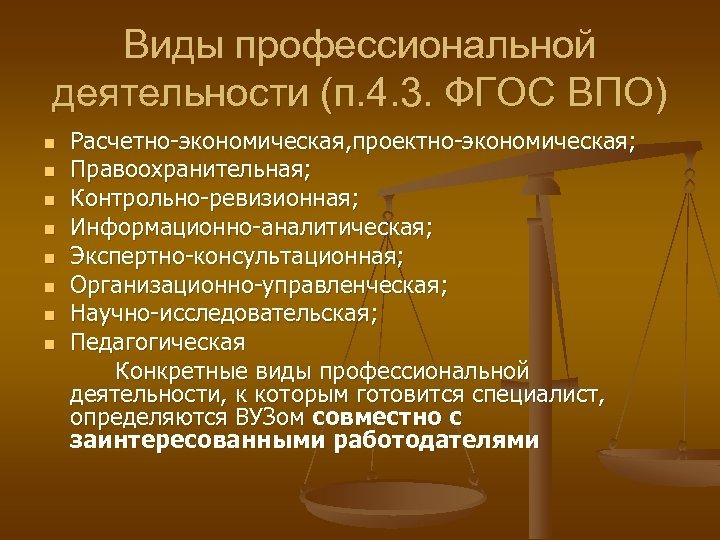 Виды профессиональной деятельности (п. 4. 3. ФГОС ВПО) n n n n Расчетно-экономическая, проектно-экономическая;
