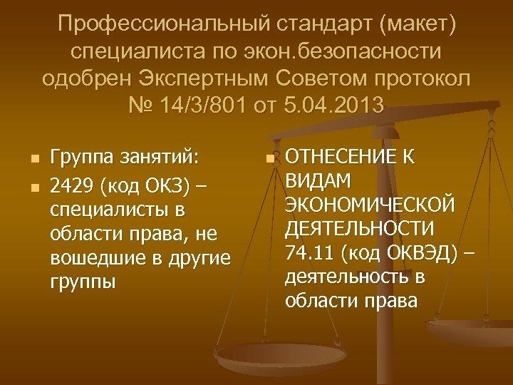 Профессиональный стандарт (макет) специалиста по экон. безопасности одобрен Экспертным Советом протокол № 14/3/801 от
