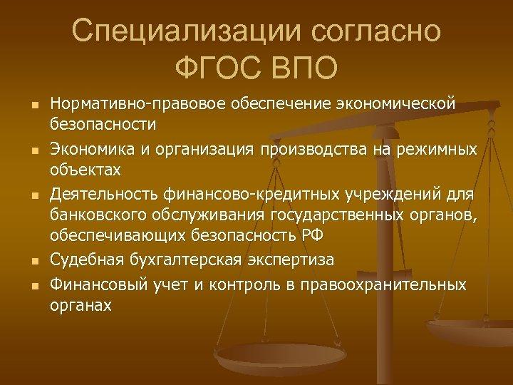 Специализации согласно ФГОС ВПО n n n Нормативно-правовое обеспечение экономической безопасности Экономика и организация