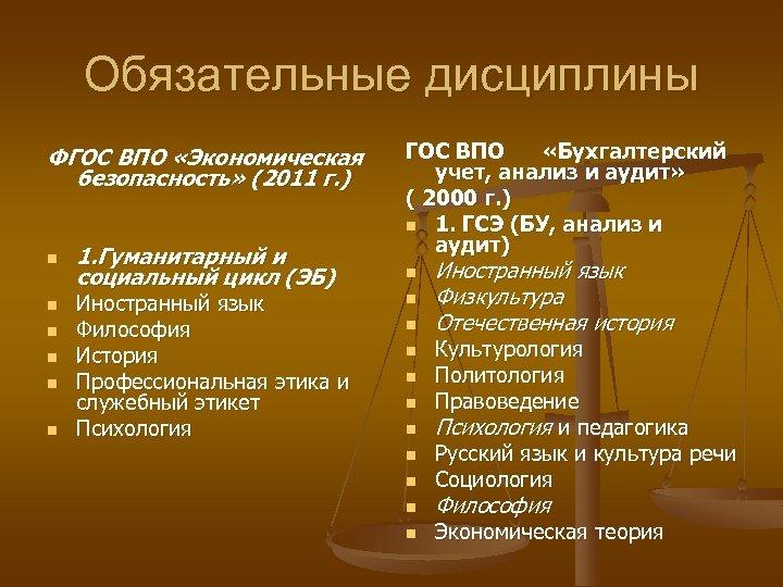 Обязательные дисциплины ФГОС ВПО «Экономическая безопасность» (2011 г. ) n n n 1. Гуманитарный