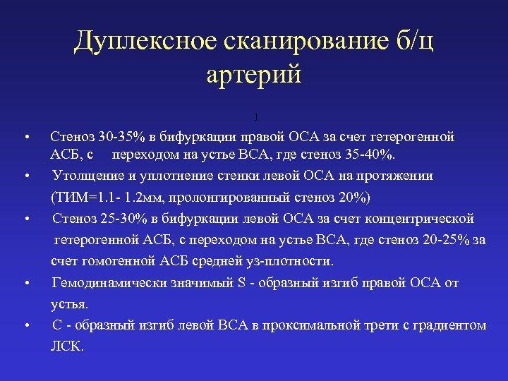 Дуплексное сканирование б/ц артерий 1 • • • Стеноз 30 -35% в бифуркации правой