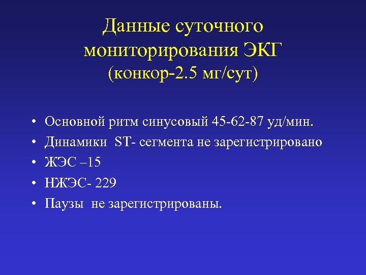 Данные суточного мониторирования ЭКГ (конкор-2. 5 мг/сут) • • • Основной ритм синусовый 45