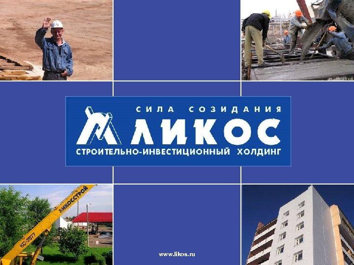 Строительная компания ликос оренбург официальный сайт вакансии жасо страховая компания официальный сайт белгород