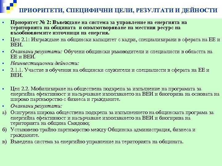 ПРИОРИТЕТИ, СПЕЦИФИЧНИ ЦЕЛИ, РЕЗУЛТАТИ И ДЕЙНОСТИ § § § Приоритет № 2: Въвеждане на