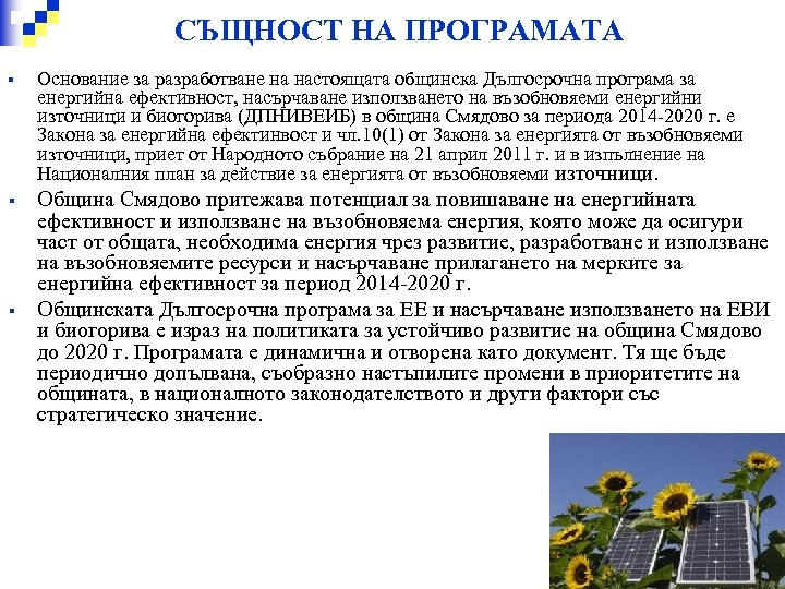 СЪЩНОСТ НА ПРОГРАМАТА § Основание за разработване на настоящата общинска Дългосрочна програма за енергийна