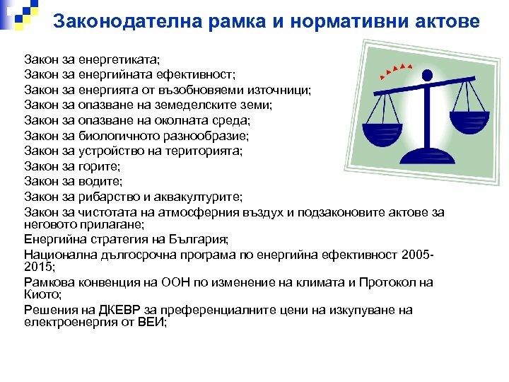 Законодателна рамка и нормативни актове n n n n Закон за енергетиката; Закон за