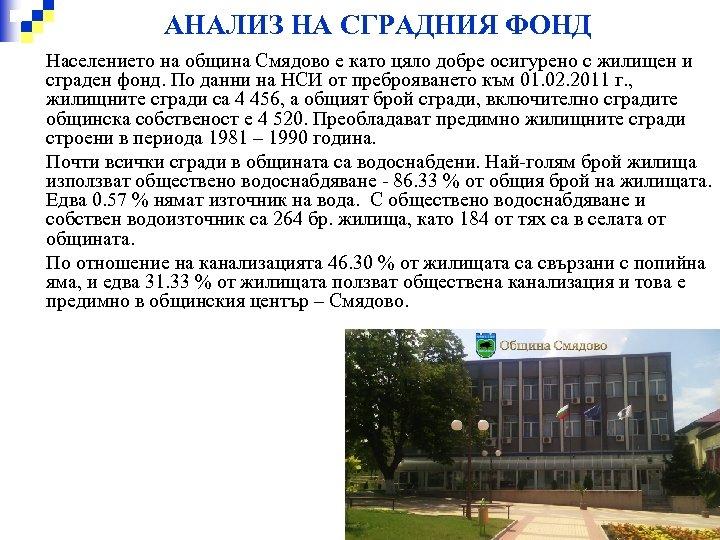 АНАЛИЗ НА СГРАДНИЯ ФОНД n n n Населението на община Смядово е като цяло