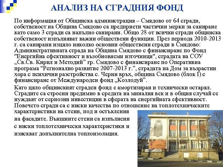 АНАЛИЗ НА СГРАДНИЯ ФОНД n n n По информация от Общинска администрация – Смядово