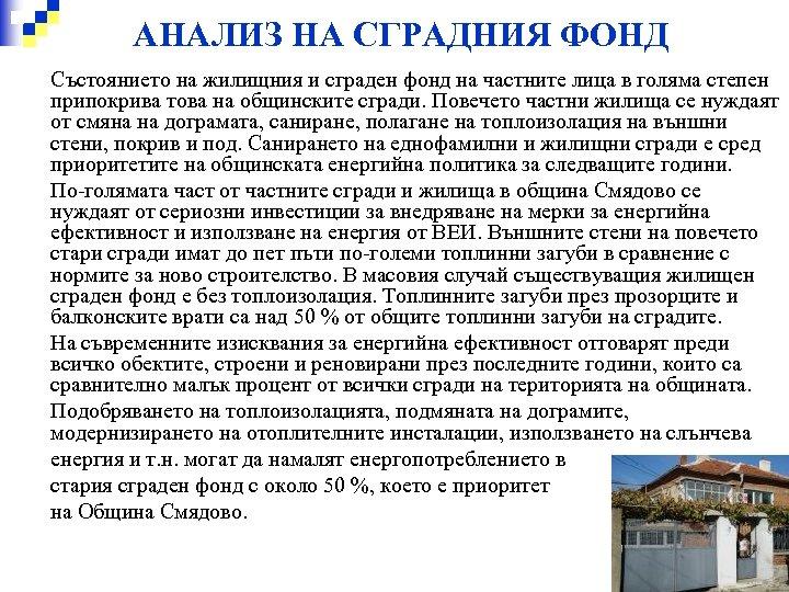 АНАЛИЗ НА СГРАДНИЯ ФОНД n n n n Състоянието на жилищния и сграден фонд