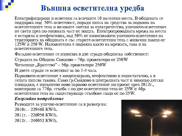 Външна осветителна уредба n n n Електрифицирани и осветени са всичките 10 населени места.