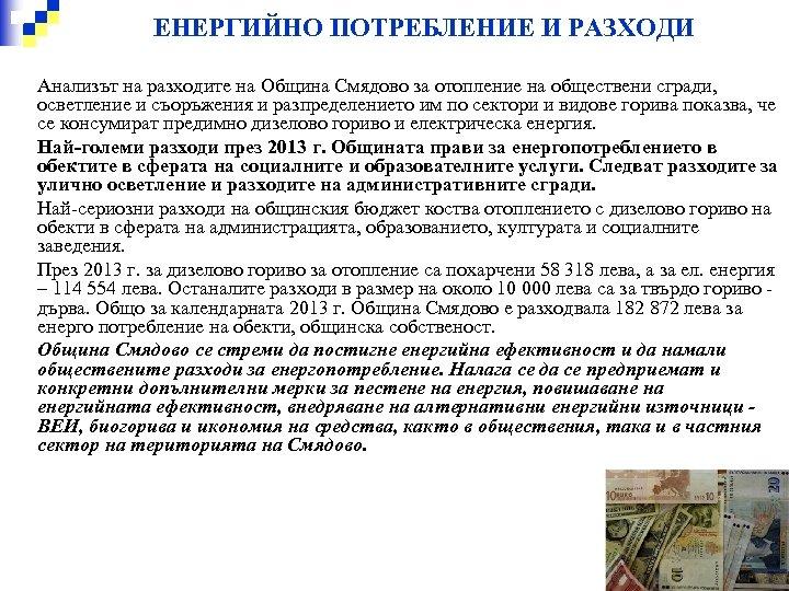 ЕНЕРГИЙНО ПОТРЕБЛЕНИЕ И РАЗХОДИ n n n Анализът на разходите на Община Смядово за