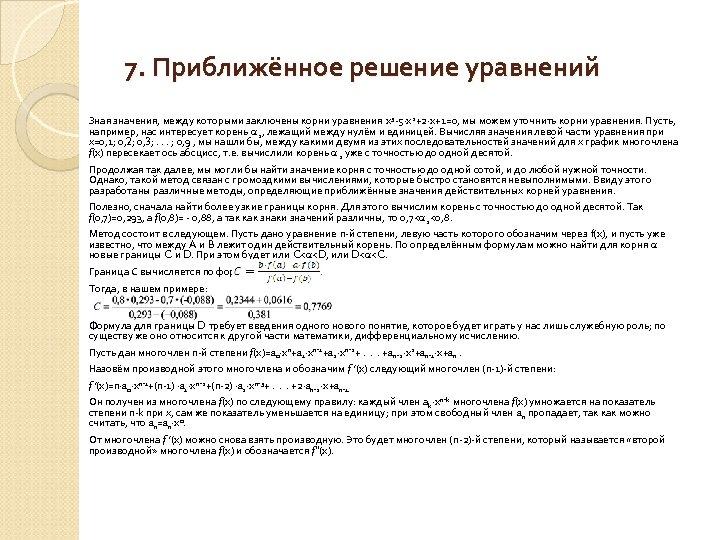 7. Приближённое решение уравнений Зная значения, между которыми заключены корни уравнения x 3 5∙x