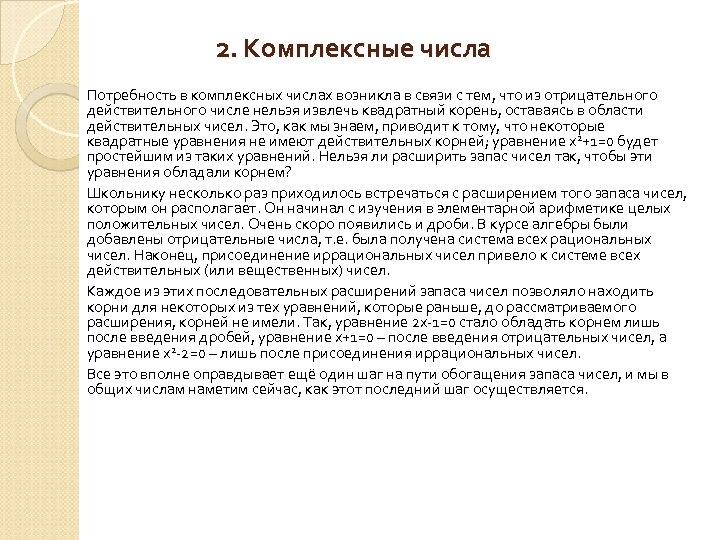 2. Комплексные числа Потребность в комплексных числах возникла в связи с тем, что из