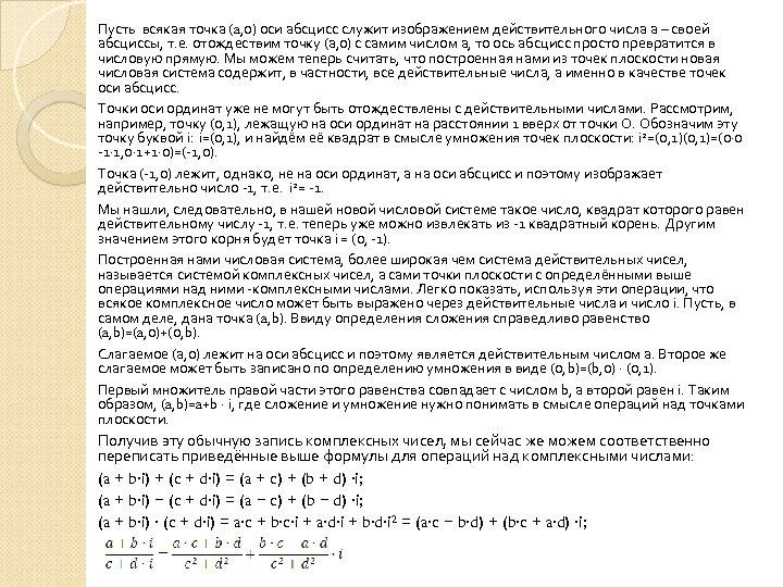 Пусть всякая точка (a, 0) оси абсцисс служит изображением действительного числа а – своей