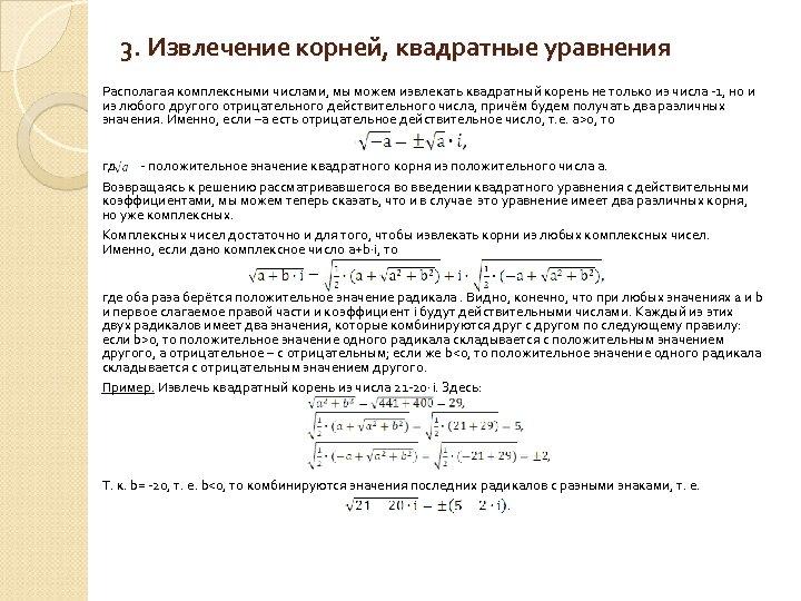 3. Извлечение корней, квадратные уравнения Располагая комплексными числами, мы можем извлекать квадратный корень не