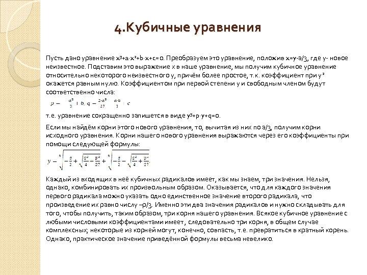 4. Кубичные уравнения Пусть дано уравнение x 3+a∙x 2+b∙x+c=0. Преобразуем это уравнение, положив x=y