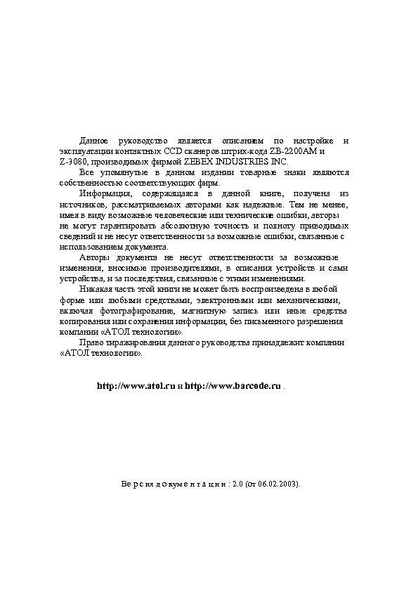 Данное руководство является описанием по настройке и эксплуатации контактных CCD сканеров штрих-кода ZB-2200 АМ