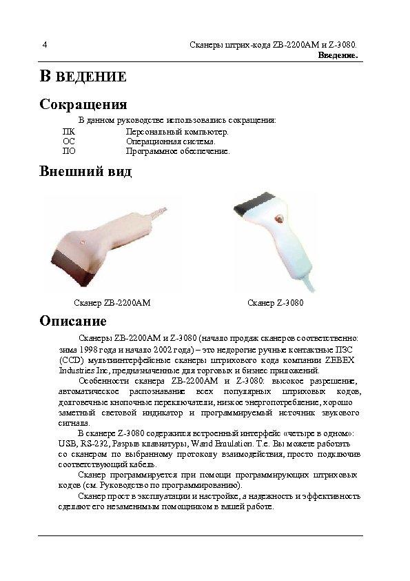 4 Сканеры штрих-кода ZB-2200 AM и Z-3080. Введение. В ВЕДЕНИЕ Сокращения В данном руководстве