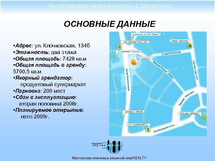 ОСНОВНЫЕ ДАННЫЕ • Адрес: ул. Клочковская, 134 б • Этажность: два этажа • Общая