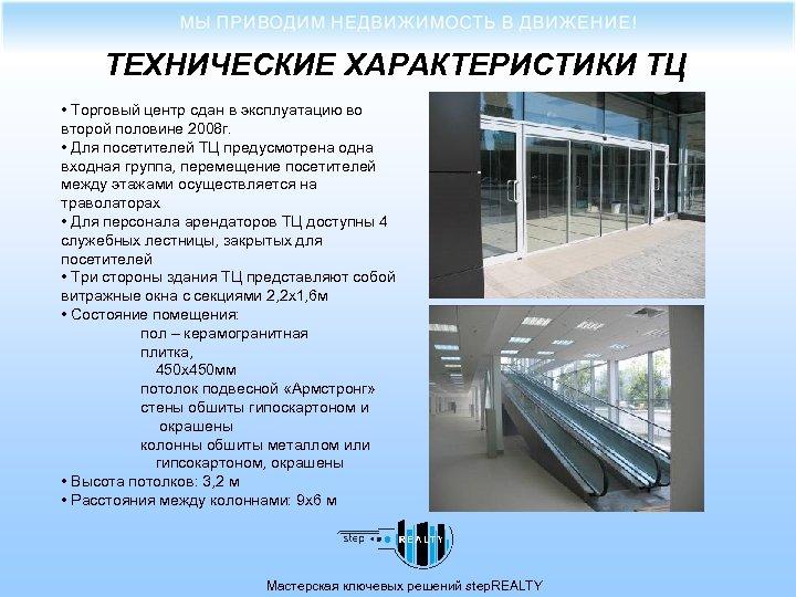 ТЕХНИЧЕСКИЕ ХАРАКТЕРИСТИКИ ТЦ • Торговый центр сдан в эксплуатацию во второй половине 2008 г.