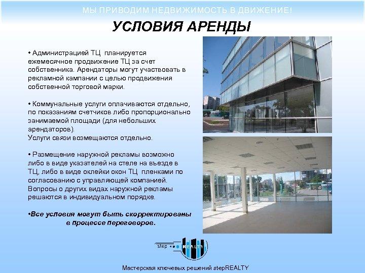 УСЛОВИЯ АРЕНДЫ • Администрацией ТЦ планируется ежемесячное продвижение ТЦ за счет собственника. Арендаторы могут