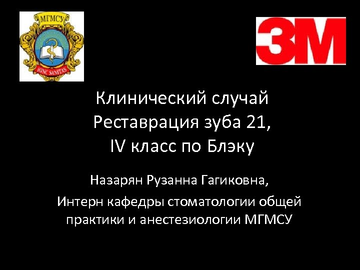 Клинический случай Реставрация зуба 21, IV класс по Блэку Назарян Рузанна Гагиковна, Интерн кафедры