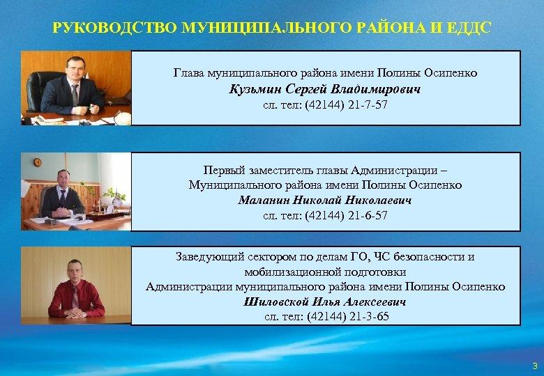должностная инструкция заместителя начальника еддс муниципального района