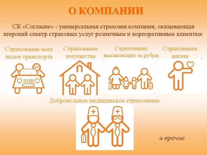 О КОМПАНИИ СК «Согласие» - универсальная страховая компания, оказывающая широкий спектр страховых услуг розничным