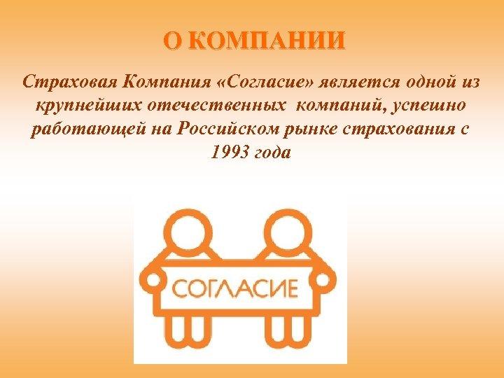 О КОМПАНИИ Страховая Компания «Согласие» является одной из крупнейших отечественных компаний, успешно работающей на