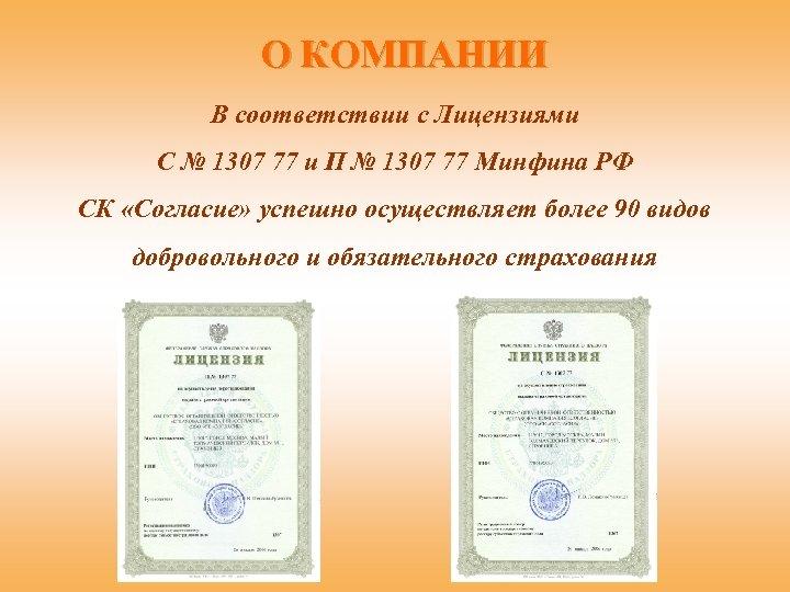 О КОМПАНИИ В соответствии с Лицензиями С № 1307 77 и П № 1307