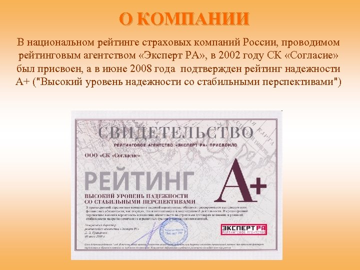 О КОМПАНИИ В национальном рейтинге страховых компаний России, проводимом рейтинговым агентством «Эксперт РА» ,