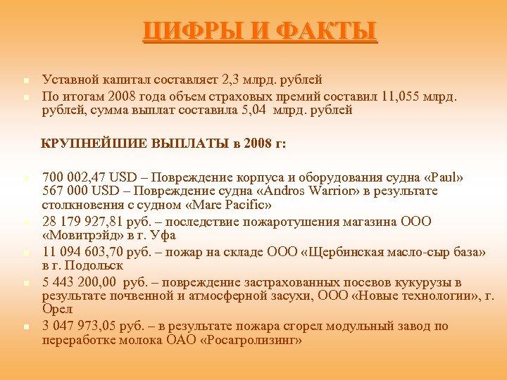 ЦИФРЫ И ФАКТЫ n n Уставной капитал составляет 2, 3 млрд. рублей По итогам