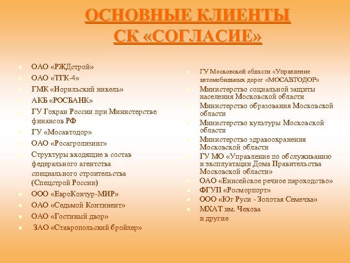 ОСНОВНЫЕ КЛИЕНТЫ СК «СОГЛАСИЕ» n n n ОАО «РЖДстрой» ОАО «ТГК-4» ГМК «Норильский никель»
