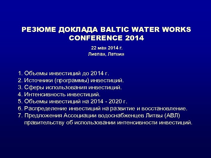 РЕЗЮМЕ ДОКЛАДА BALTIC WATER WORKS CONFERENCE 2014 22 мая 2014 г. Лиепая, Латвия 1.